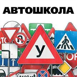 Автошколы Шенталы