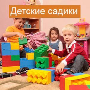 Детские сады Шенталы