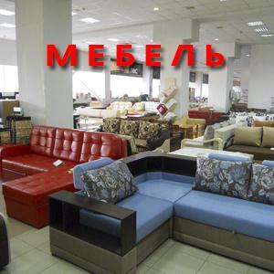 Магазины мебели Шенталы