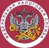 Налоговые инспекции, службы в Шентале