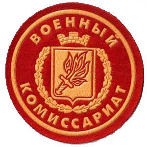 Военкоматы, комиссариаты Шенталы